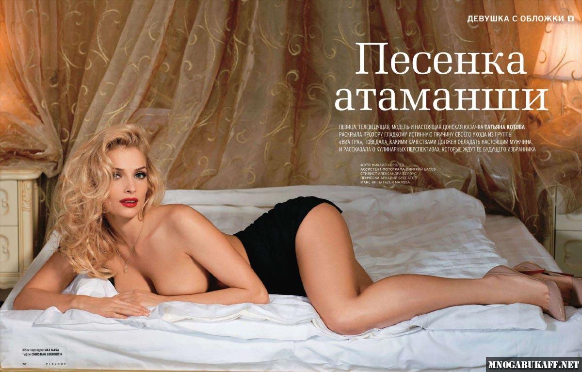 Фото русских знаменитостей для плейбой, Десять российских знаменитостей, раздевшихся для 8 фотография