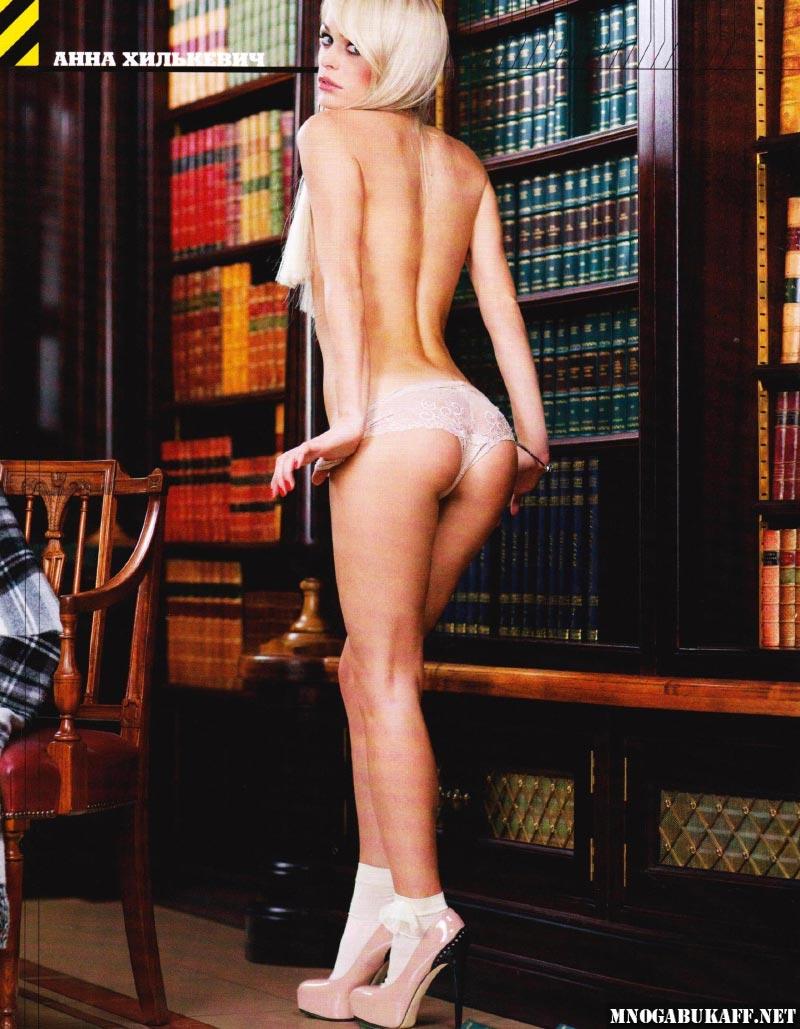 фото голой анны хилькевич из увинера