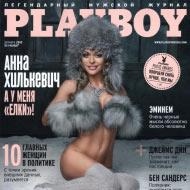 Голая Анна Хилькевич