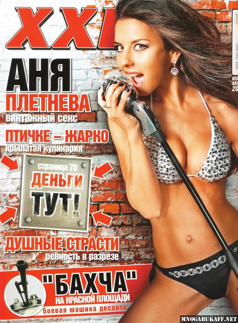 Голая Анна Плетнева