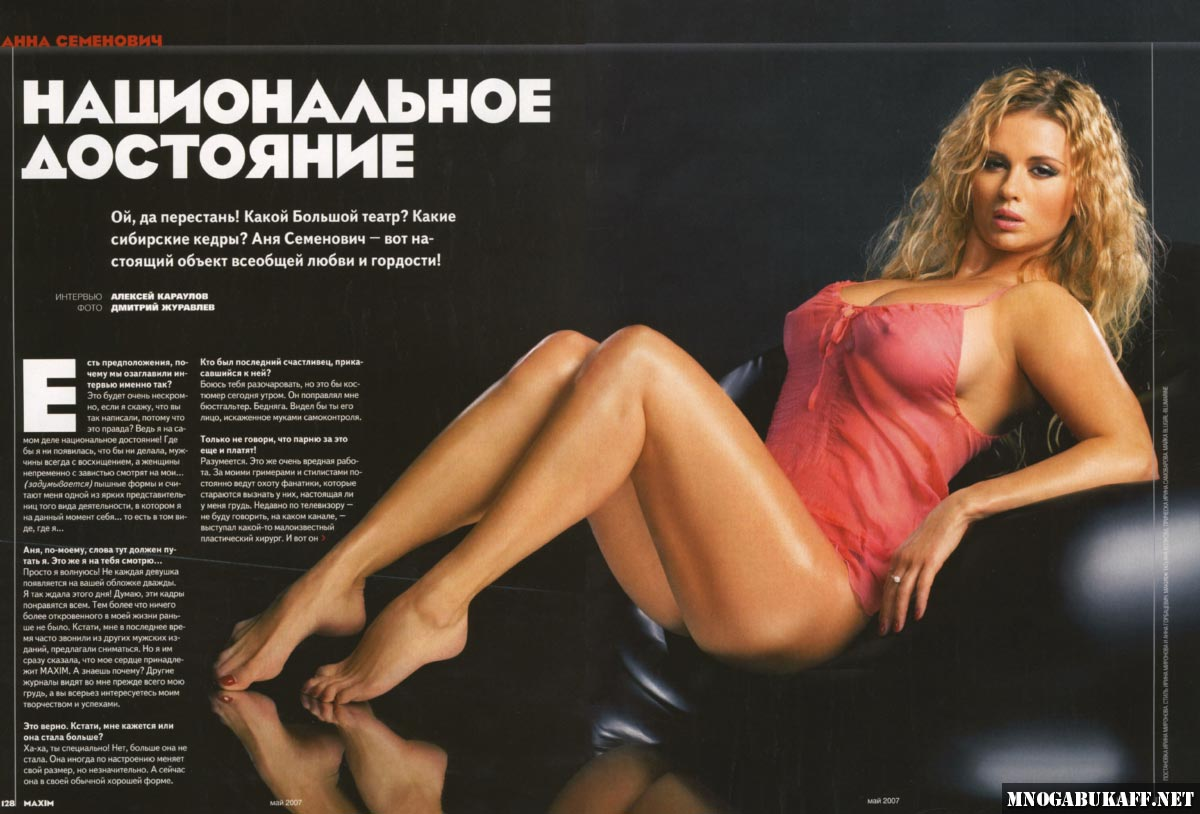 Спортсменки на страницах журналов 1 фотография