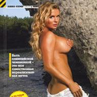 Голая Анна Семенович