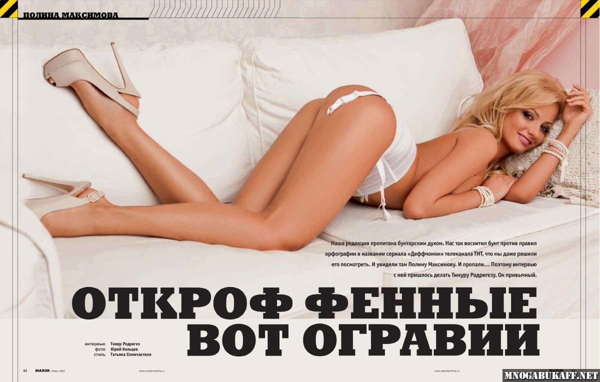 Полина максимова порно с ней