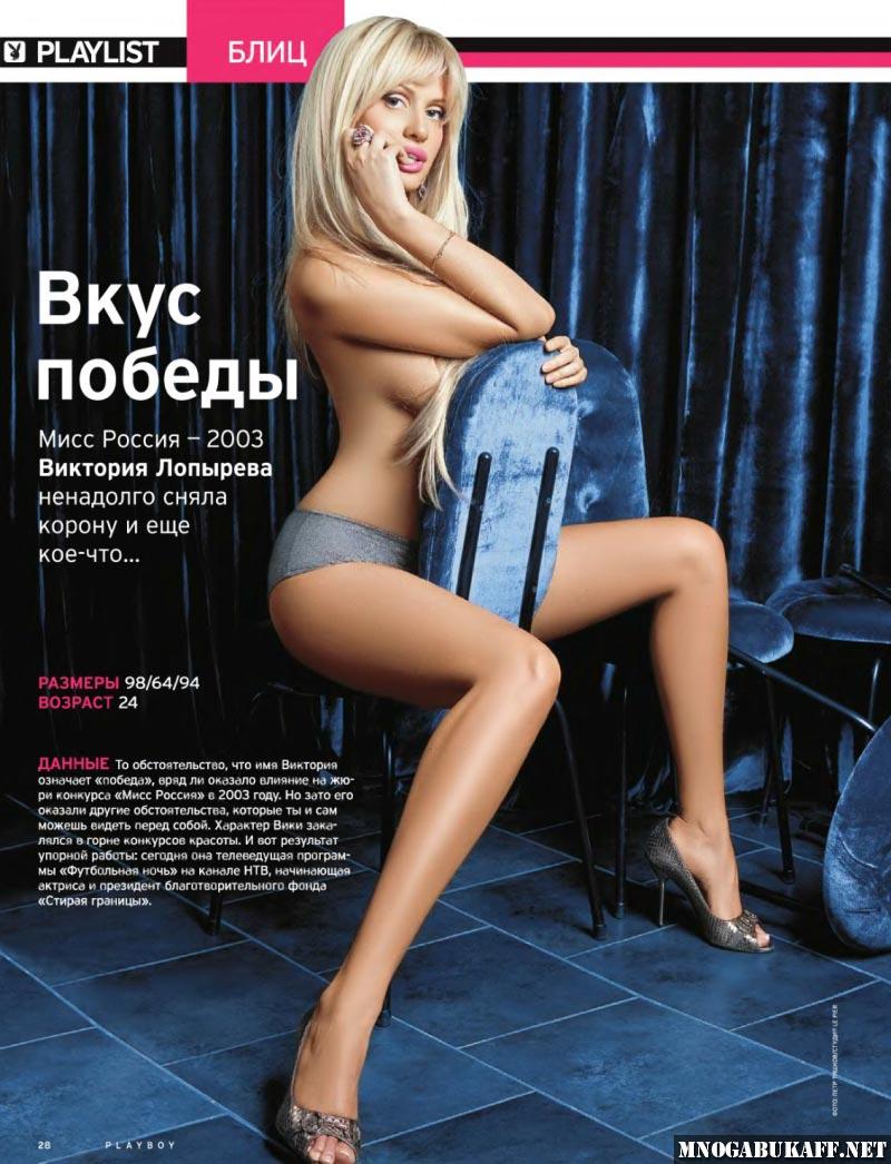 Смотреть порно русское мисс россия 2003 10 фотография