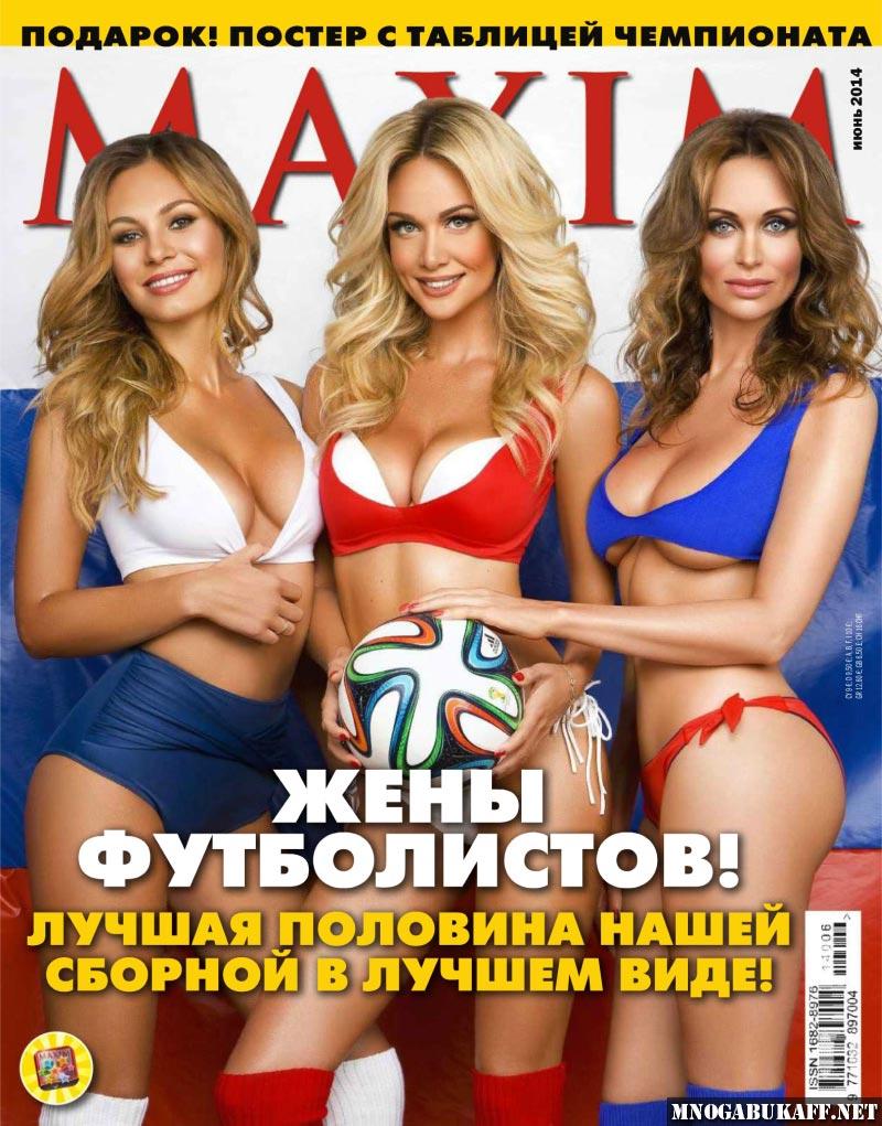 Русские девушки maxim 16 фотография