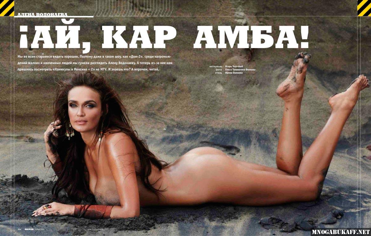 Алена водонаева сьемки на порно журнал