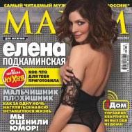 Голая Елена Подкаминская
