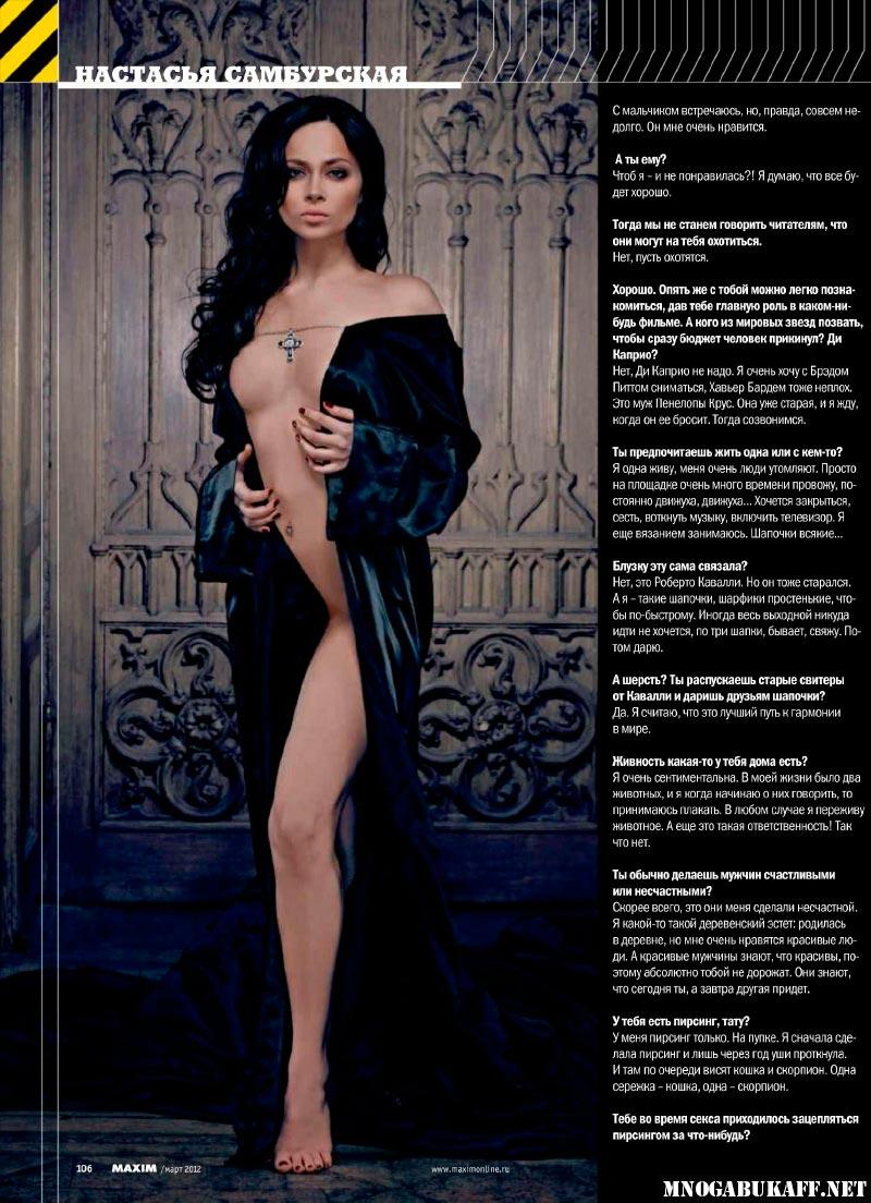 Эротические фото обнаженной Настасьи Самбурской на страницах мужского журна