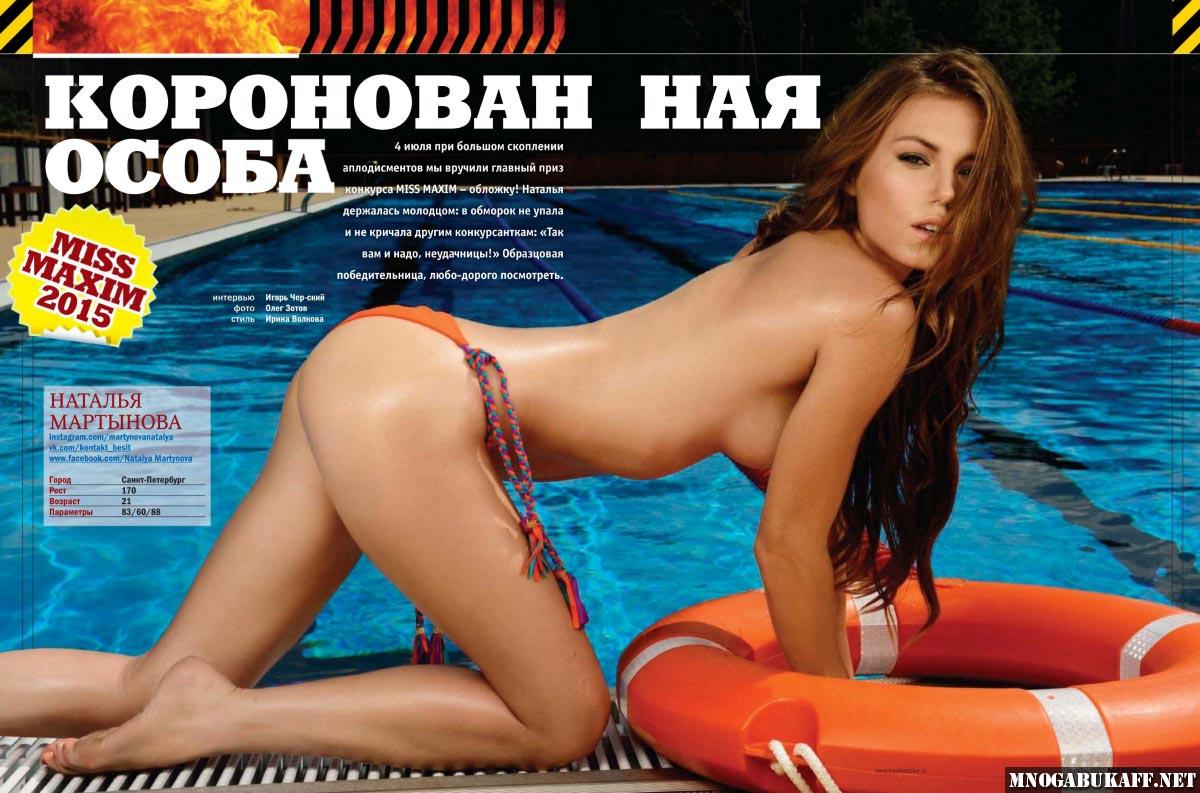 Голая Наталья Мартынова