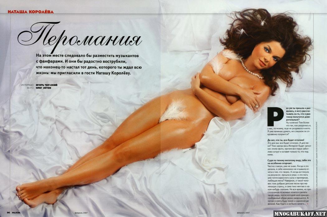 Голая Наташа Королева  Эротическое фото и видео на World Tits